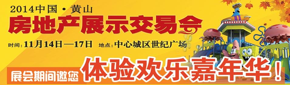 2014中国·黄山房地产展示交易会