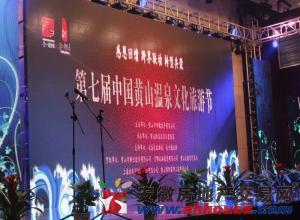 第七届中国黄山温泉文化旅游节