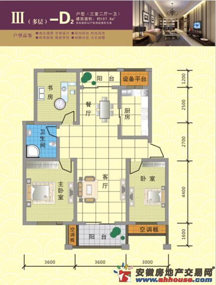 米兰春天_3室2厅2卫厨