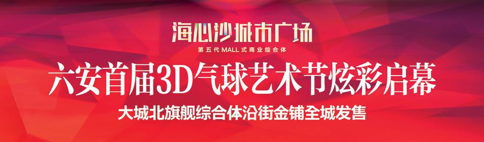 发能海心沙六安首届3D气球艺术节炫彩启幕