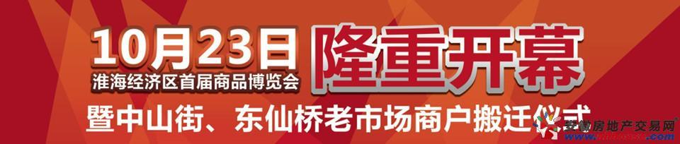 淮海经济区首届商品博览会