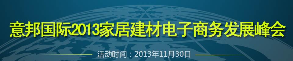 意邦国际2013家居建材电子商务发展峰会