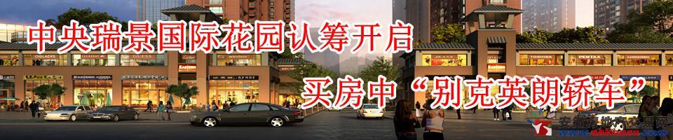 """中央瑞景国际花园认筹开启 买房中""""别克英朗轿车"""""""
