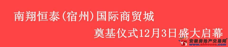 南翔恒泰(宿州)国际商贸城奠基仪式12月3日盛大启幕