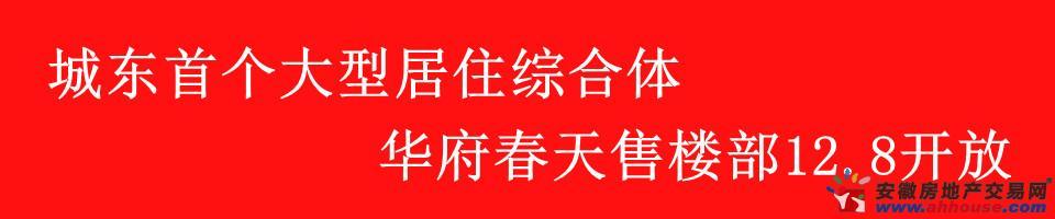 城东首个大型居住综合体华府春天售楼部12月8日开放