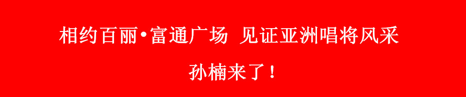 孙楠来了!相约百丽•富通广场 见证亚洲唱将风采