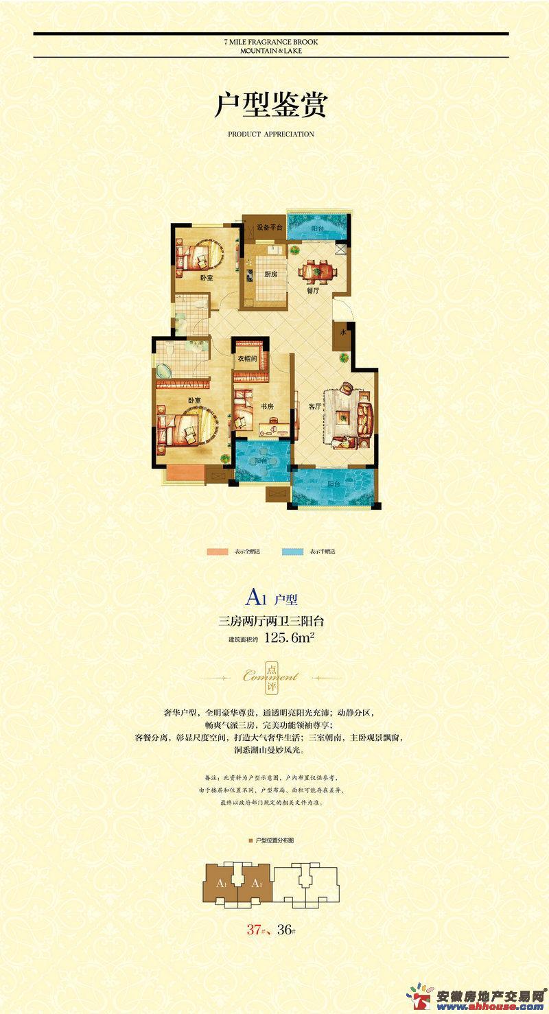 仙龙湖七里香溪_3室2厅2卫厨