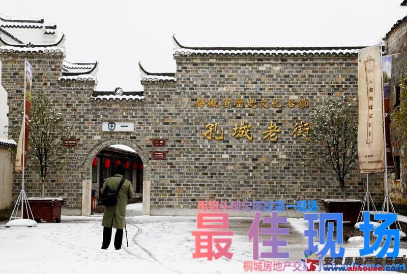 孔城老街 雪景下的沧桑