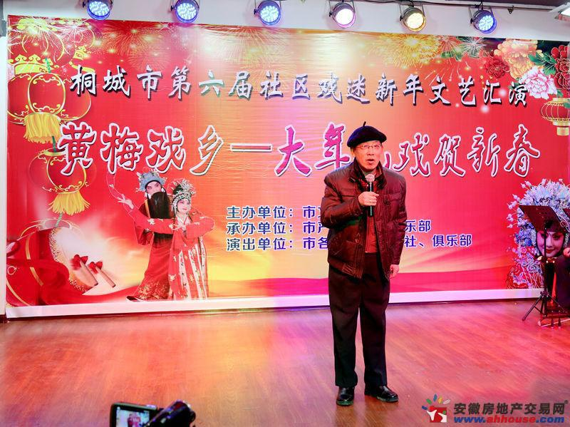 桐城市第六届社区戏迷新年文艺汇演
