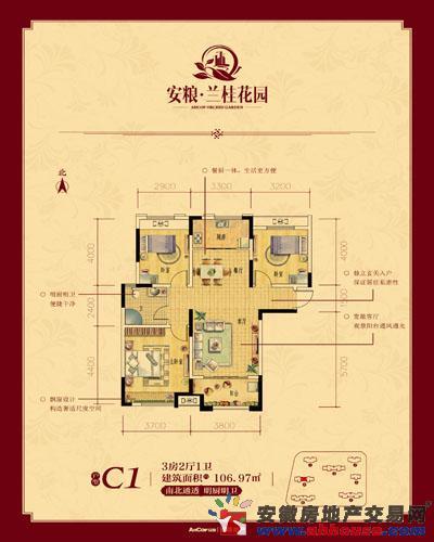 安粮兰桂花园_3室2厅卫厨