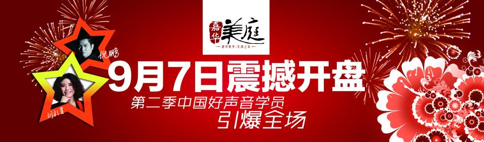 【嘉华美庭】9月7日好声音助力 均价4180元惊爆开盘