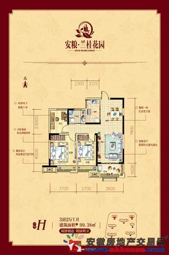 安粮兰桂花园_3室2厅1卫1厨