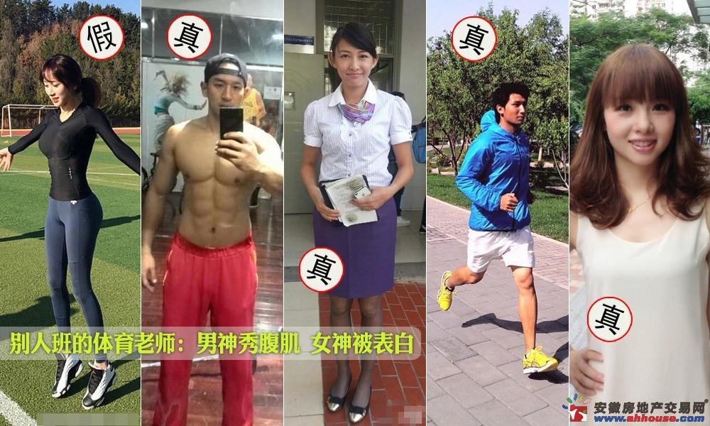 校的女体育老师林艺莹