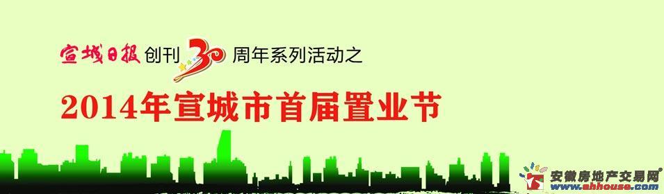 2014年宣城市首届置业节 13日国购广场盛大开启