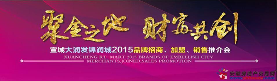 大润发台湾城 3月22日举办2015品牌招商会