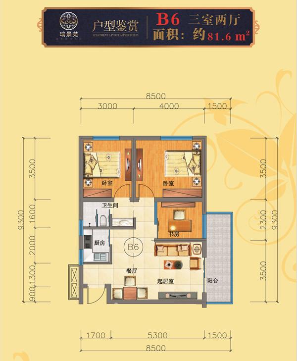 瑞景苑_3室2厅卫厨