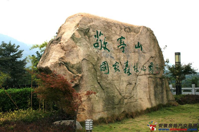 华邦敬亭山君周边环境图