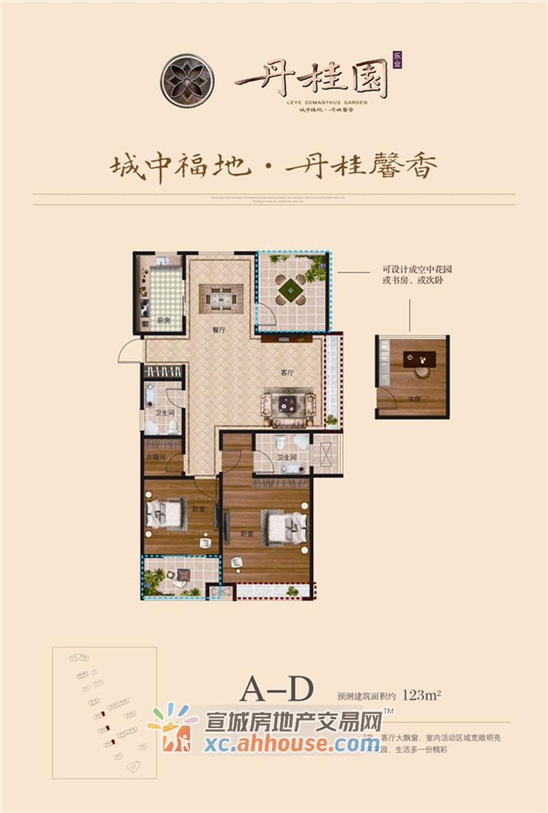 乐业丹桂园_2室2厅2卫0厨