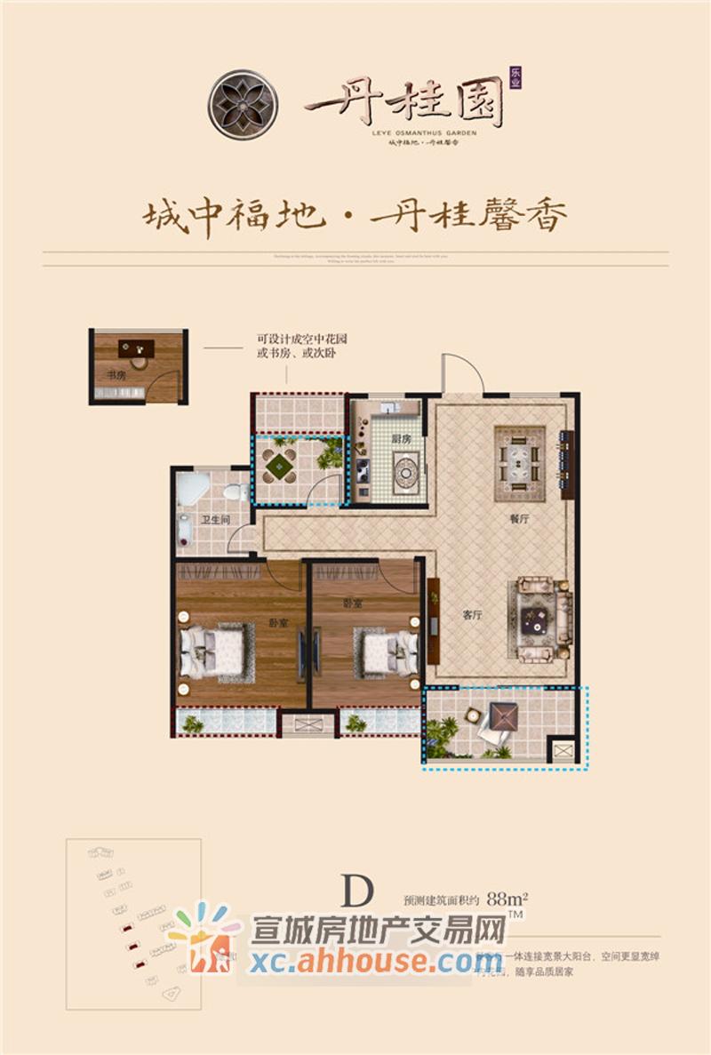 乐业丹桂园二室一厅