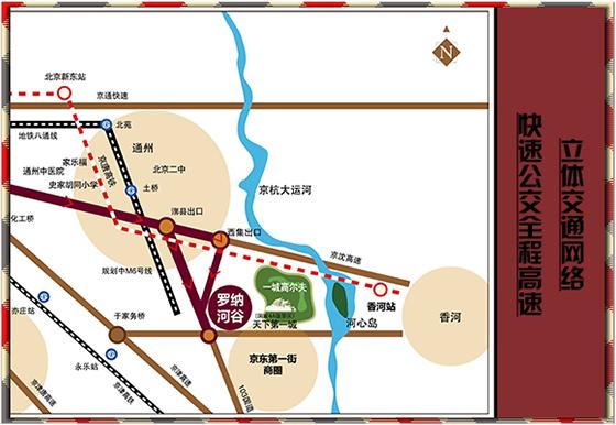 鸿坤罗纳河谷果岭墅交通图