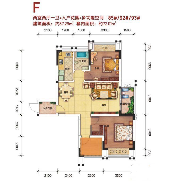中庚城二室二厅一卫