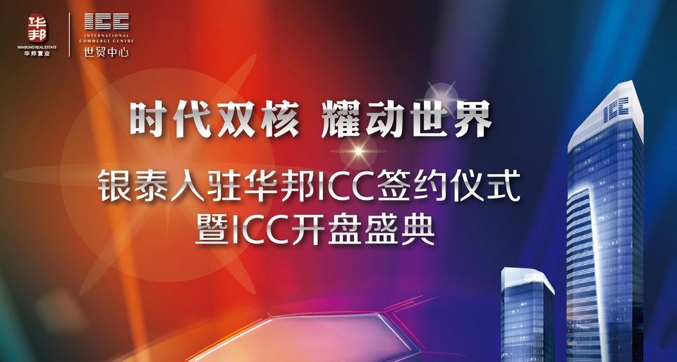 华邦•ICC银泰入驻签约仪式暨ICC开盘盛典