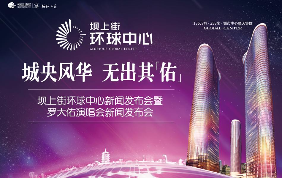 直播:坝上街环球中心新闻发布会暨罗大佑演唱会