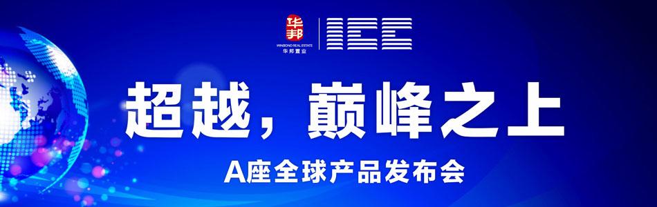 直播:【华邦ICC】超高层A座全球产品发布会