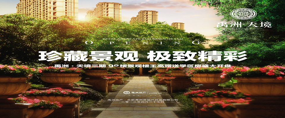直播:【禹洲天境】三期9号楼景观楼王盛大开盘