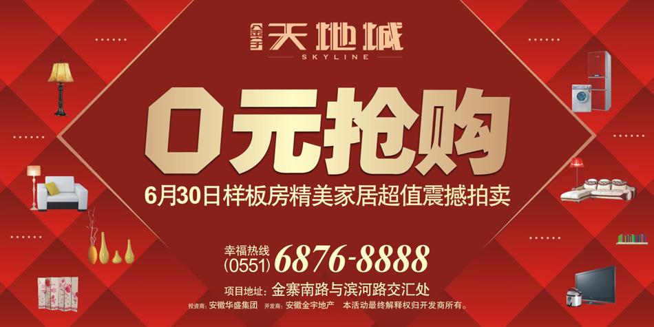 直播:金宇天地城0元抢购样板房精美家居超值拍卖会