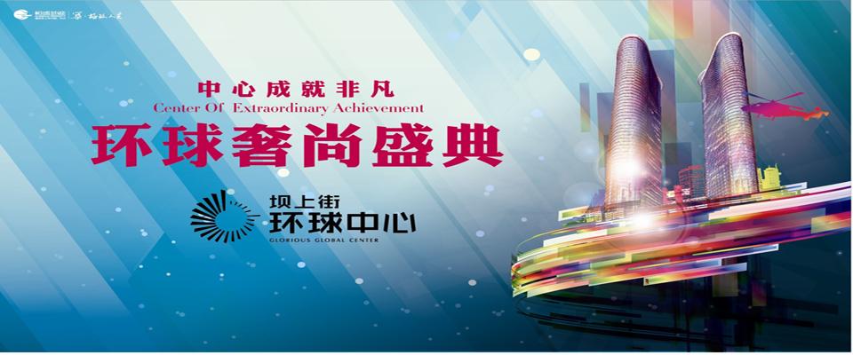 直播:【坝上街环球中心】中心成就非凡 环球奢尚盛典