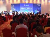 合肥华邦ICC超高层A座全球产品发布会举行