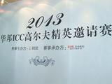2013合肥华邦ICC高尔夫精英邀请赛花絮