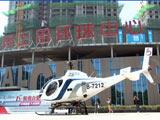 坝上街环球中心现直升机 幸运客户可飞天看合肥