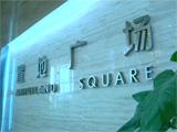 政务区核心置地广场 坐拥天鹅湖自然风光