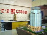合肥亿诺华贸中心政务区绝版超甲级写字楼