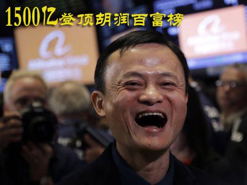 马云1500亿登顶百富榜 房产富豪去哪儿了