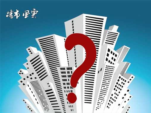 楼市风云第6期《购房时您忽略了什么?》