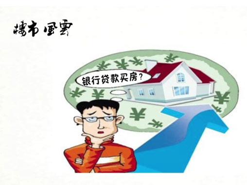 楼市风云09期银行贷款买房需要注意的事项