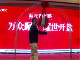 蓝光禹洲城耍街楼盘视频