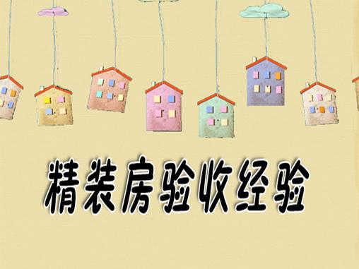 《楼市风云》第十八期—分享精装房验收经验