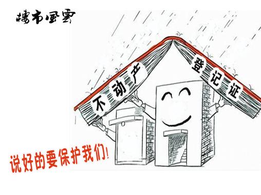 《楼市风云》房屋使用权与所有权的区别