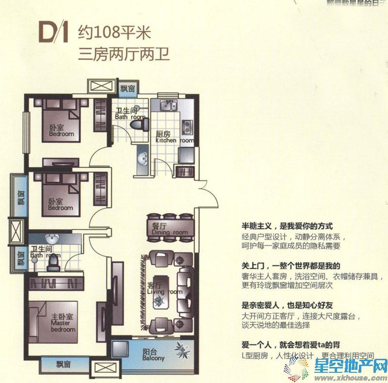 中国铁建国际城三室二厅一卫