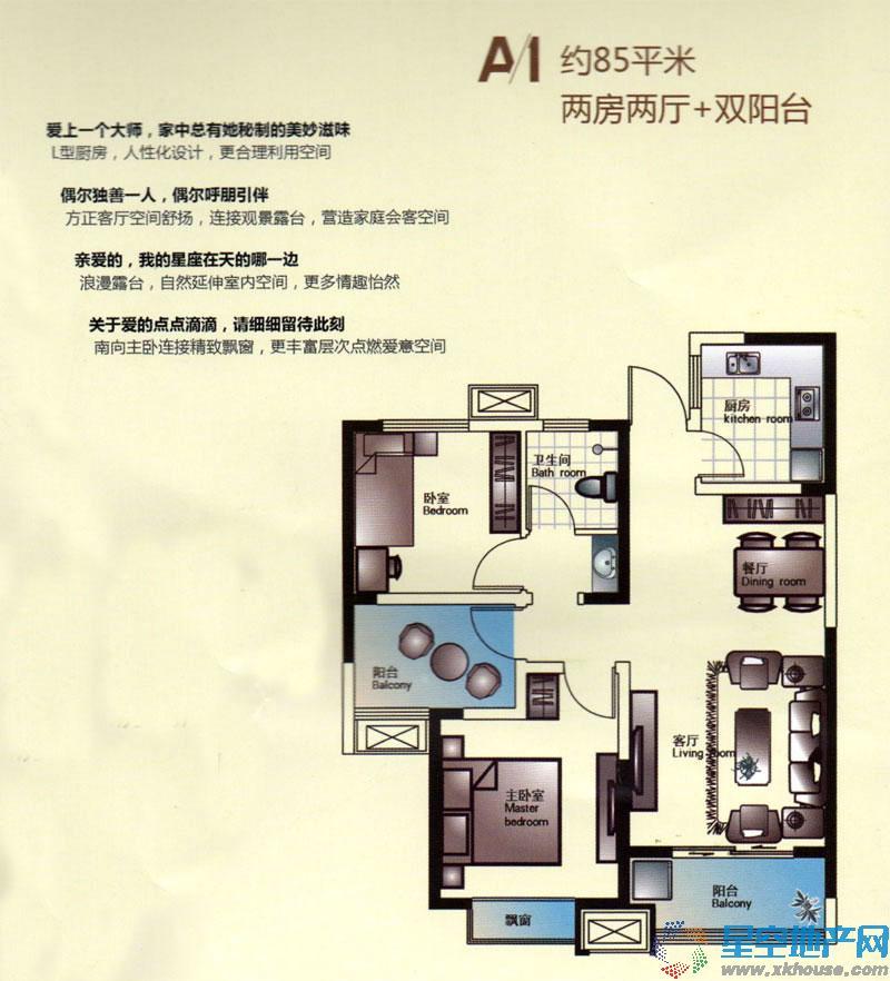 中国铁建国际城二室二厅一卫