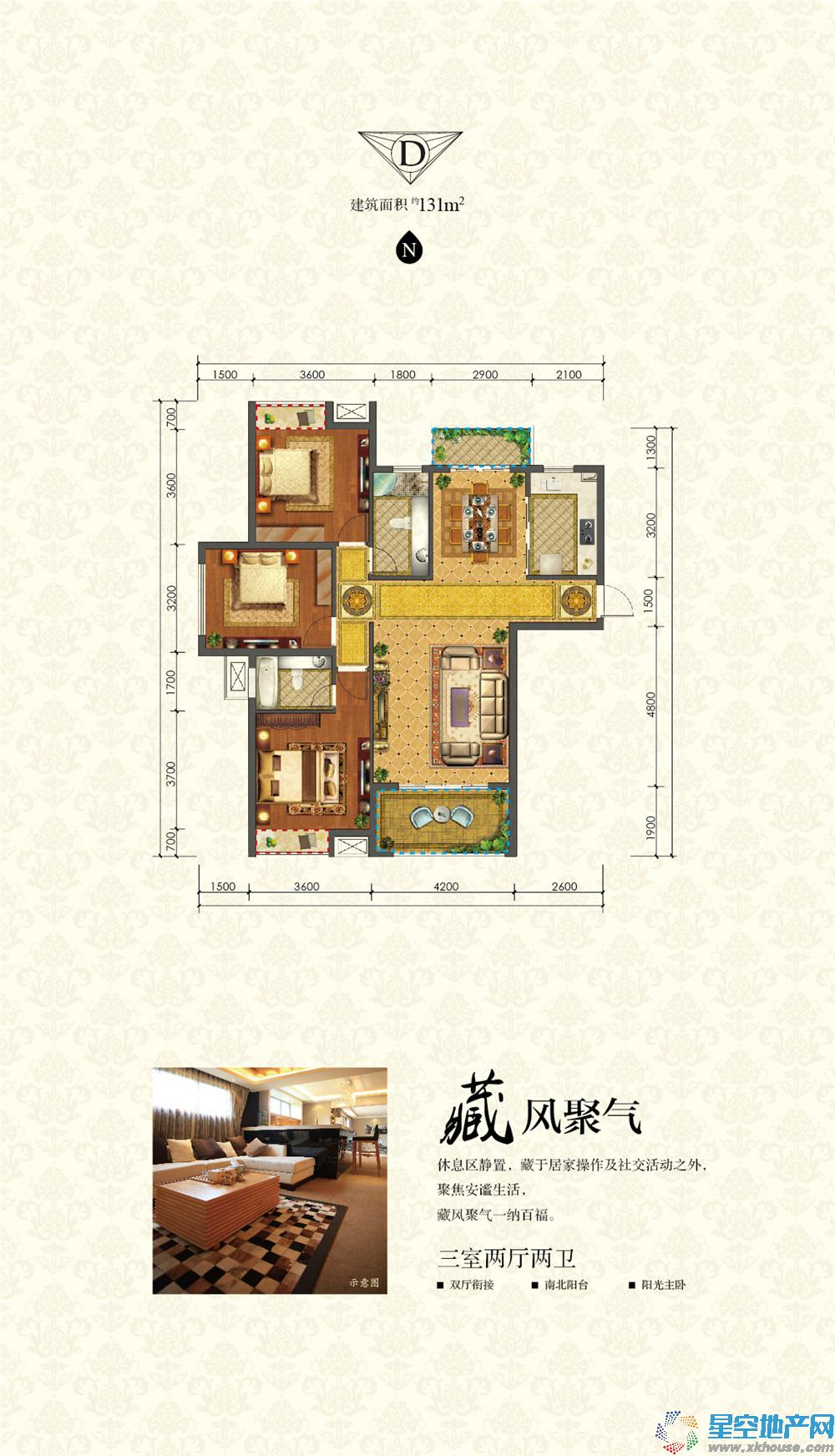 星光国际广场三室二厅二卫