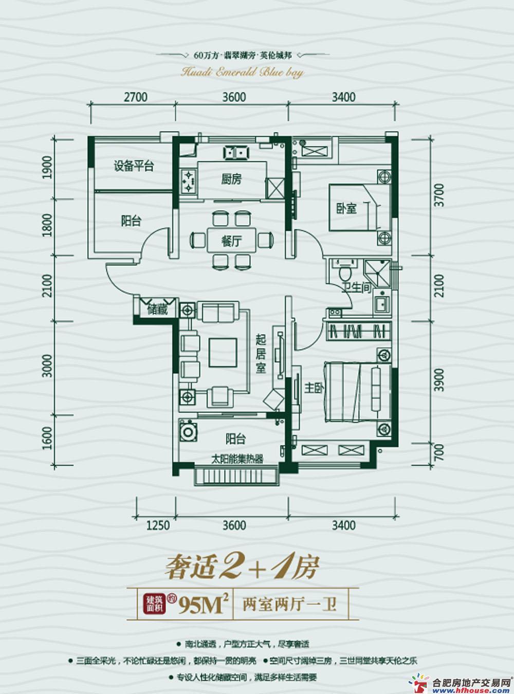 华地翡翠蓝湾三室二厅一卫