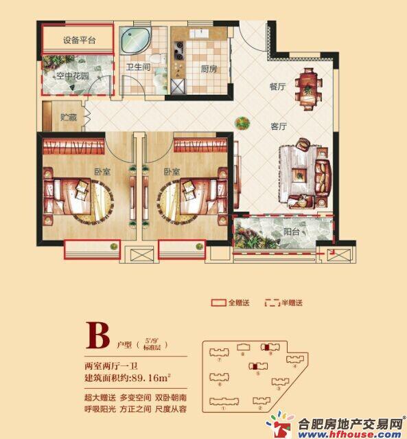 铜冠花园二室二厅一卫