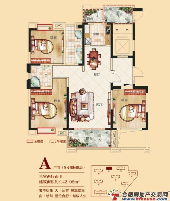 铜冠花园三室二厅二卫