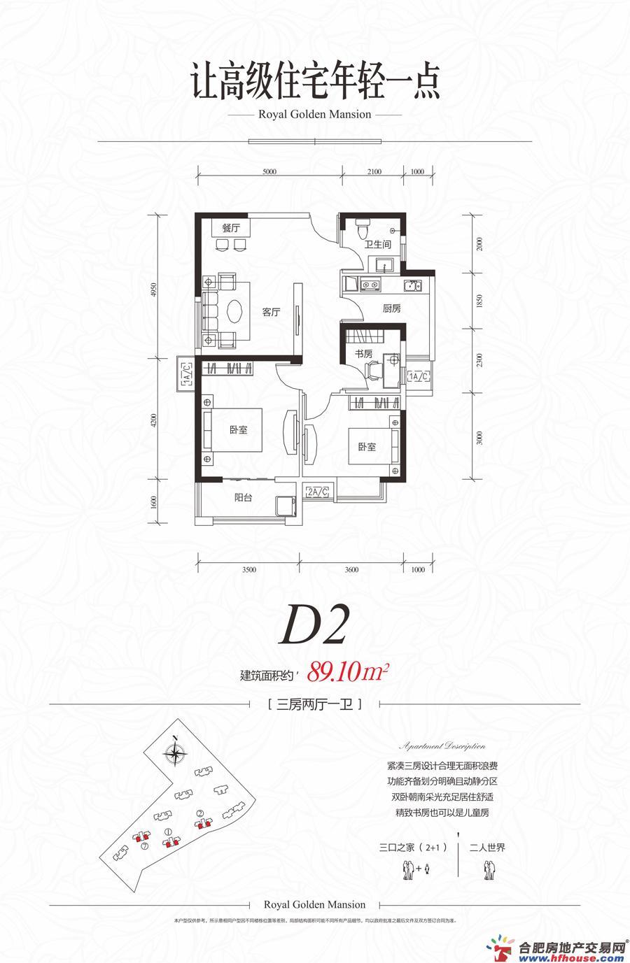 尚泽·紫金公馆二室二厅一卫
