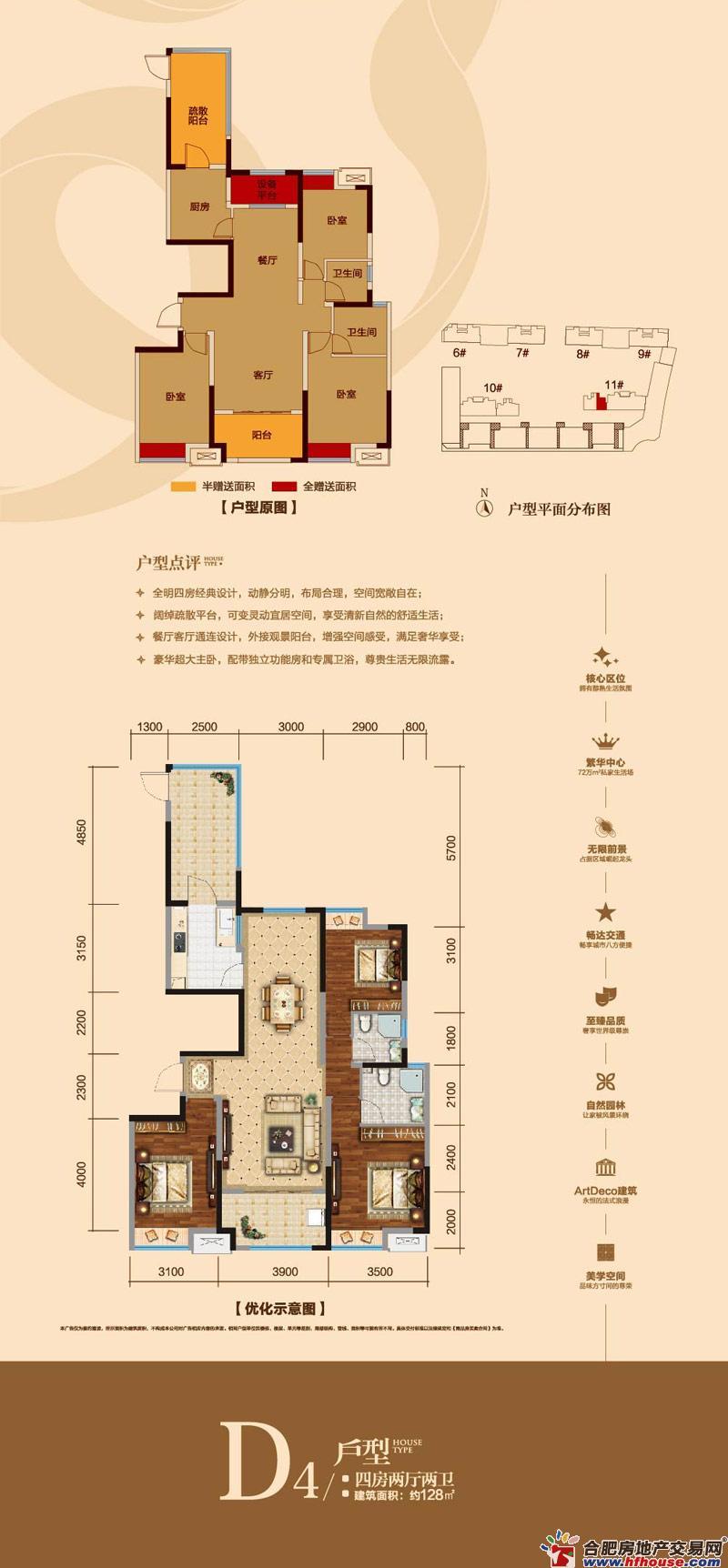 瑶海万达广场_4室2厅2卫1厨